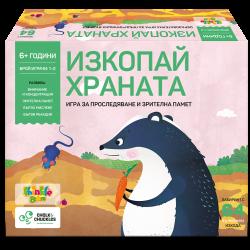 Изкопай храната_кутия