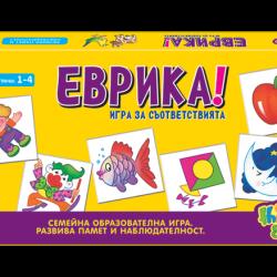 05-Eureka-B-Top
