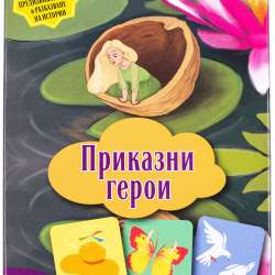 приказни-герои-2