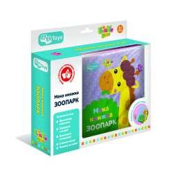 Soft Zoo Book_01 copy